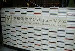 mangamuseum2.jpg